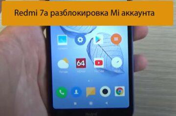 Redmi 7a разблокировка Mi аккаунта