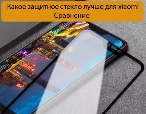 Какое защитное стекло лучше для xiaomi - Сравнение