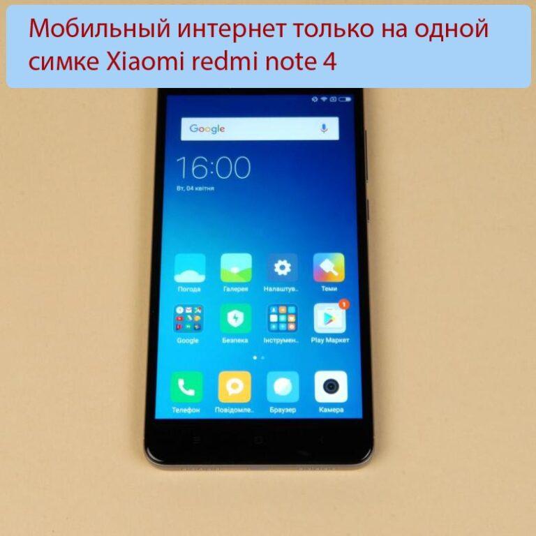 Мобильный интернет только на одной симке Xiaomi redmi note 4