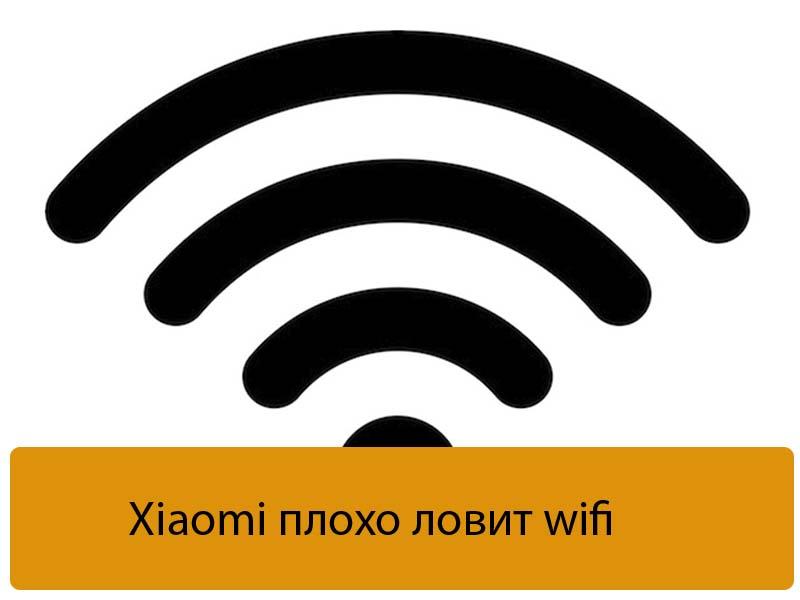 Xiaomi плохо ловит wifi - Основные причины