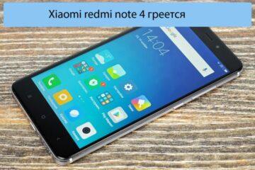 Xiaomi redmi note 4 греется