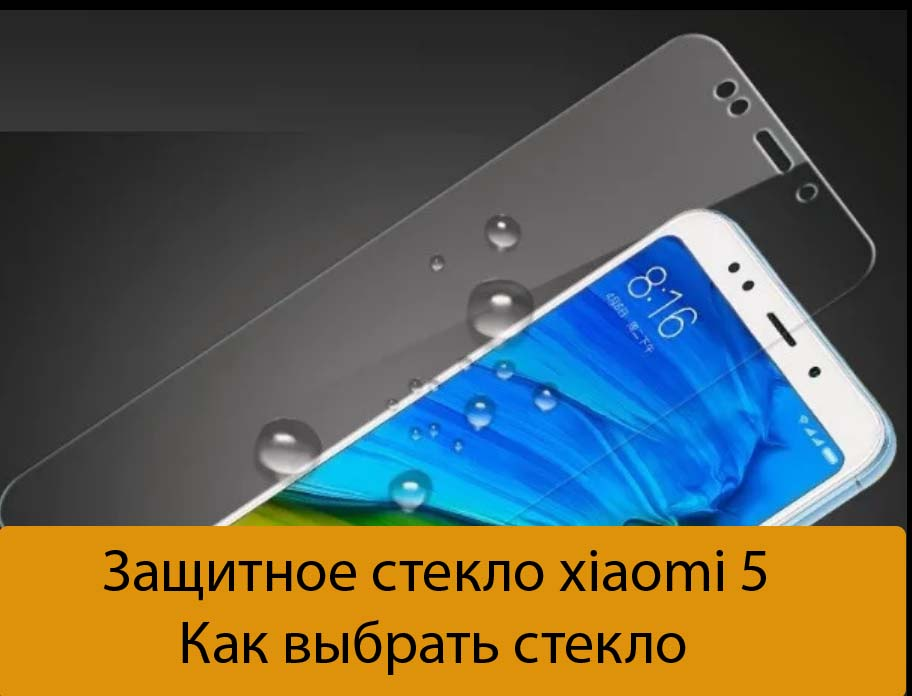 Защитное стекло xiaomi 5 - Как выбрать стекло