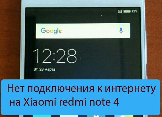 Нет подключения к интернету на Xiaomi redmi note 4