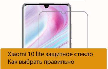 Xiaomi 10 lite защитное стекло - Как выбрать правильно