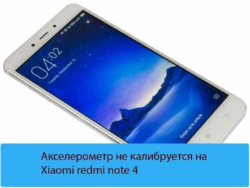 Акселерометр не калибруется на Xiaomi redmi note 4