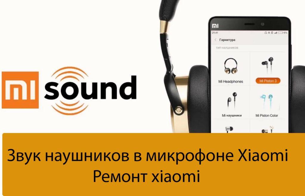 Звук наушников в микрофоне Xiaomi - Ремонт xiaomi