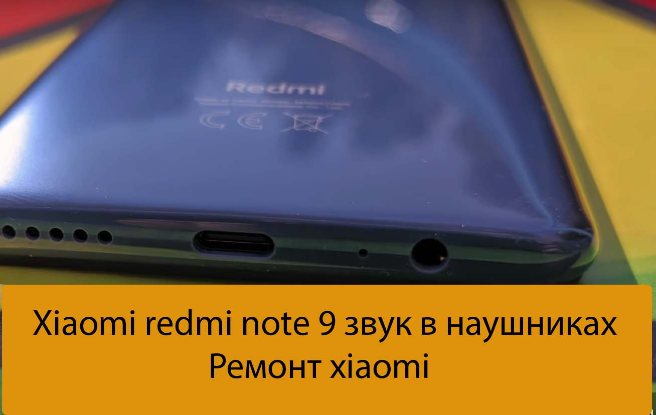 Xiaomi redmi note 9 звук в наушниках - Ремонт xiaomi