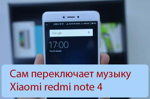 Сам переключает музыку Xiaomi redmi note 4 - Основные причины