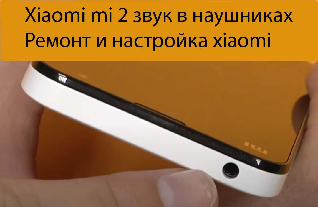 Xiaomi mi 2 звук в наушниках - Ремонт и настройка xiaomi