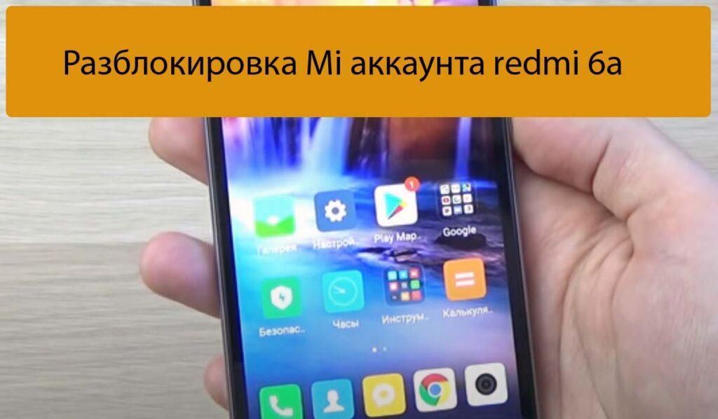 Разблокировка Mi аккаунта redmi 6a - Ремонт Xiaomi