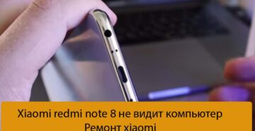 Xiaomi redmi note 8 не видит компьютер - Ремонт xiaomi