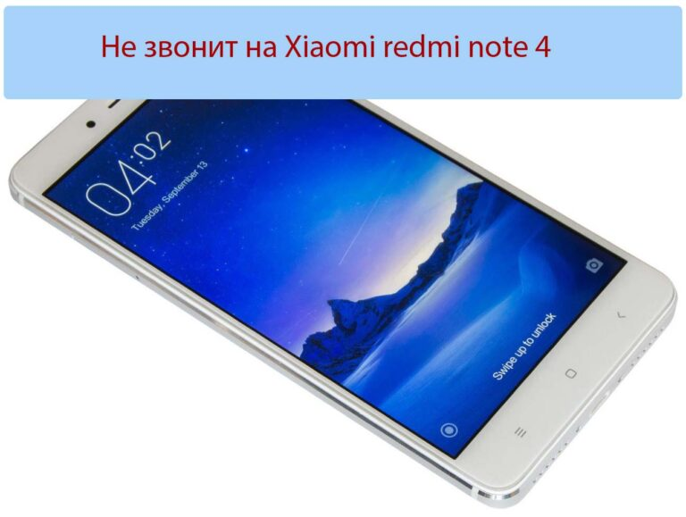 Не звонит на Xiaomi redmi note 4 - Варианты решения
