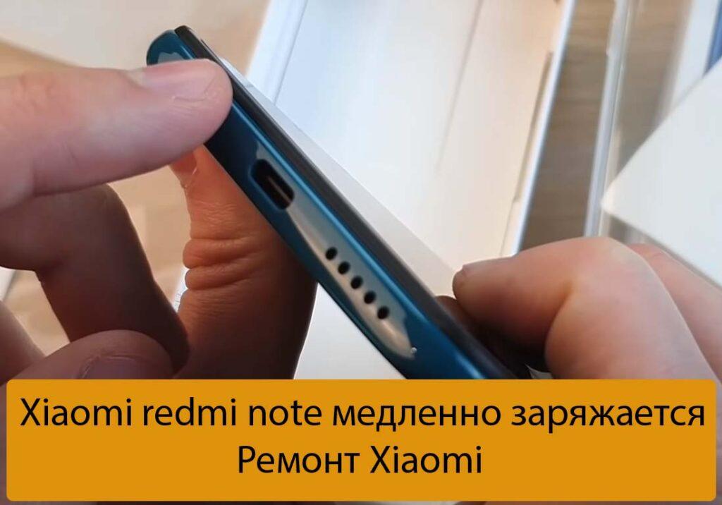 Xiaomi redmi note медленно заряжается - Ремонт Xiaomi