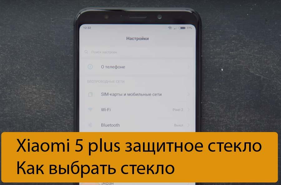Xiaomi 5 plus защитное стекло - Как выбрать стекло