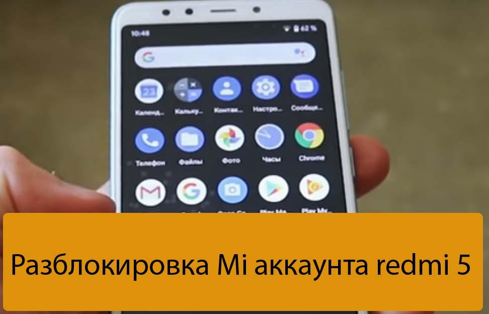Разблокировка Mi аккаунта redmi 5 - Ремонт Xiaomi