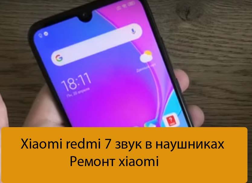 Xiaomi redmi 7 звук в наушниках - Ремонт xiaomi
