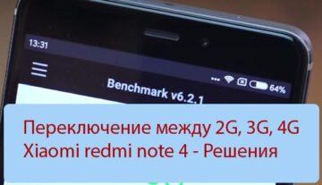 Переключение между 2G, 3G, 4G Xiaomi redmi note 4 - Решения