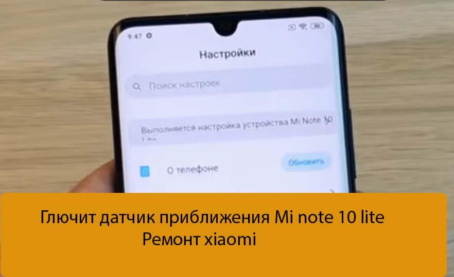 Глючит датчик приближения Mi note 10 lite - Ремонт xiaomi