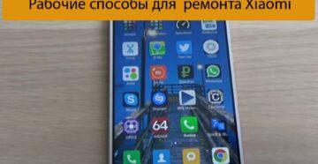 Сброс аккаунта mi max - Рабочие способы для ремонта Xiaomi