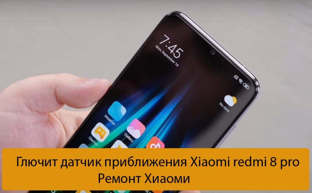 Глючит датчик приближения Xiaomi redmi 8 pro - Ремонт Хиаоми
