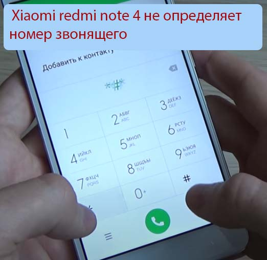 Xiaomi redmi note 4 не определяет номер звонящего - Решение