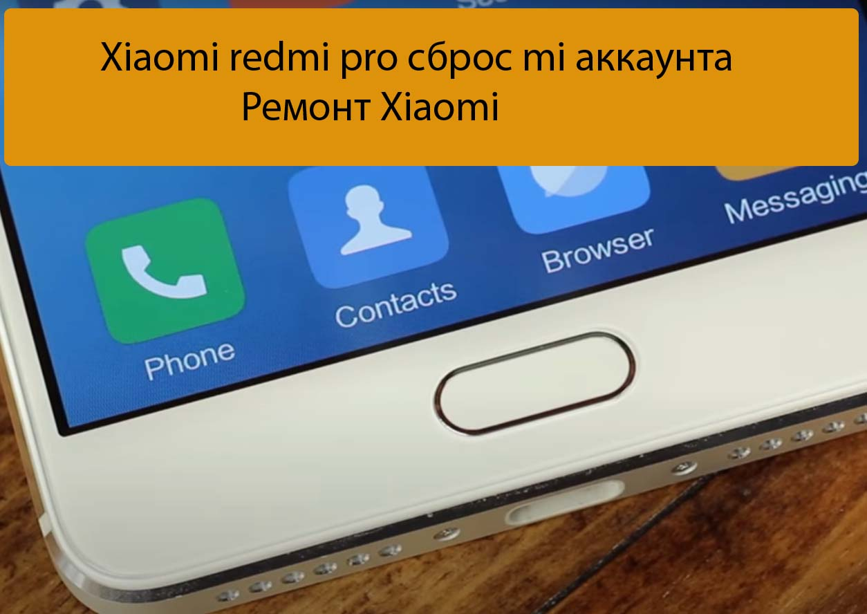 Xiaomi redmi pro сброс mi аккаунта