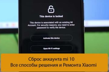 Сброс аккаунта mi 10 - Все способы решения и Ремонта Xiaomi
