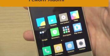 Xiaomi redmi 4 не видит компьютер - Ремонт Xiaomi
