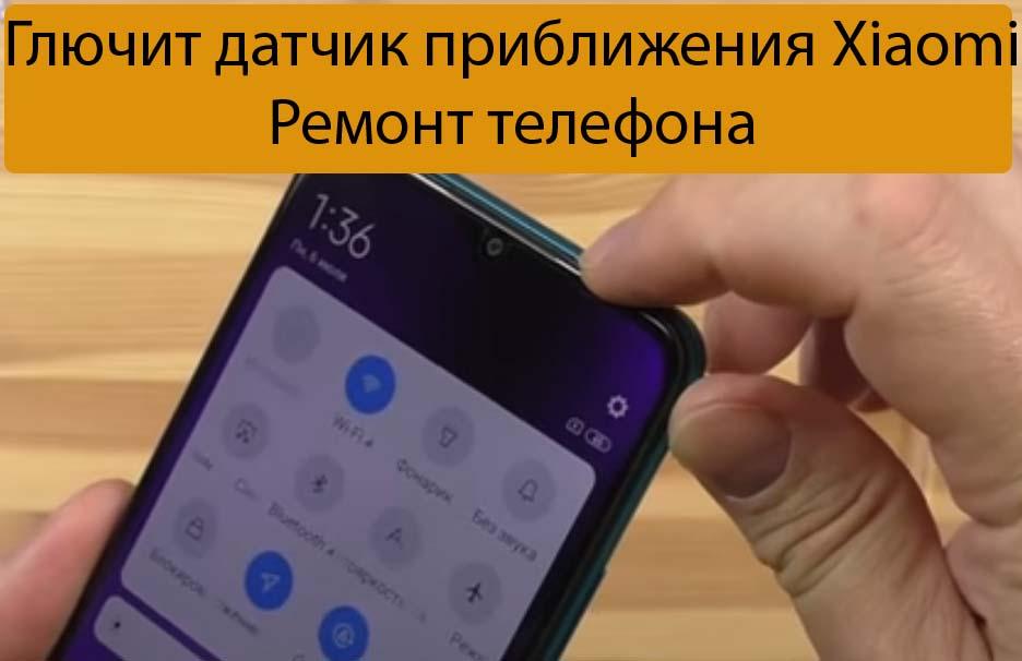 Глючит датчик приближения Xiaomi - Ремонт телефона