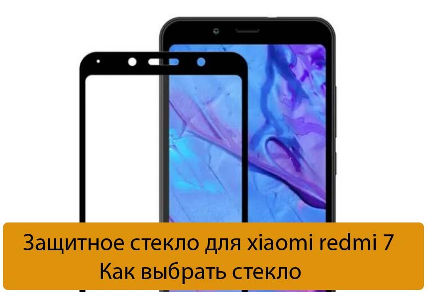 Защитное стекло для xiaomi redmi 7 - Как выбрать стекло