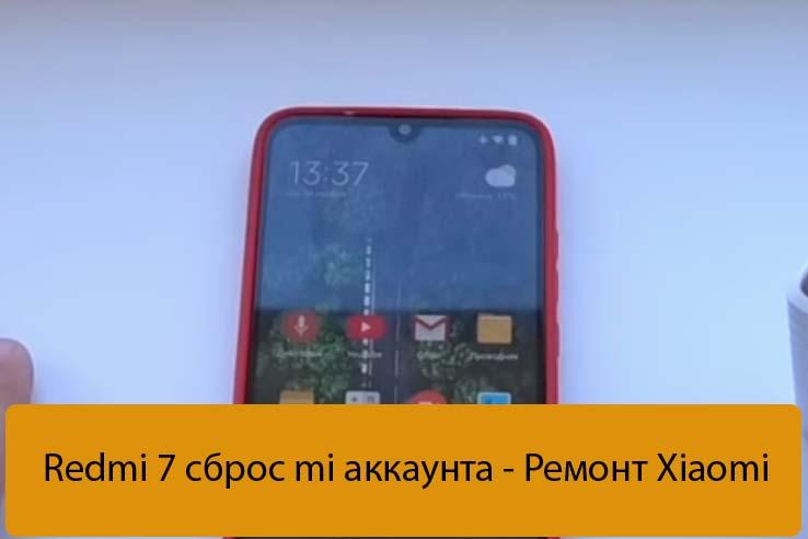 Redmi 7 сброс mi аккаунта - Ремонт Xiaomi