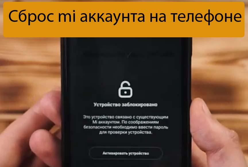 Сброс mi аккаунта на телефоне - Ремонт Xiaomi
