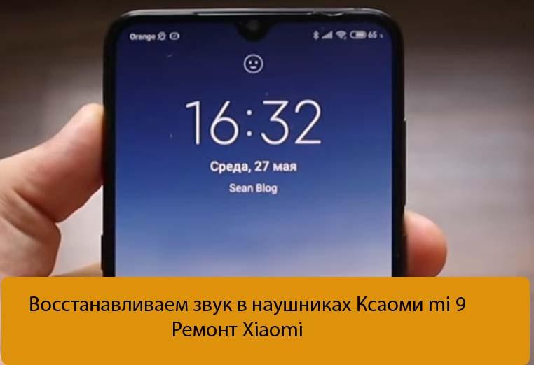 Xiaomi mi 9 звук в наушниках - Ремонт звука в Xiaomi