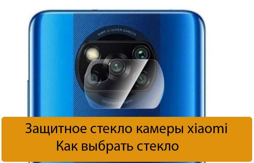 Защитное стекло камеры xiaomi - Как выбрать стекло