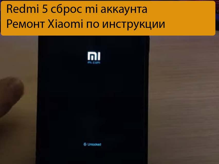 Redmi 5 сброс mi аккаунта - Ремонт Xiaomi по инструкции
