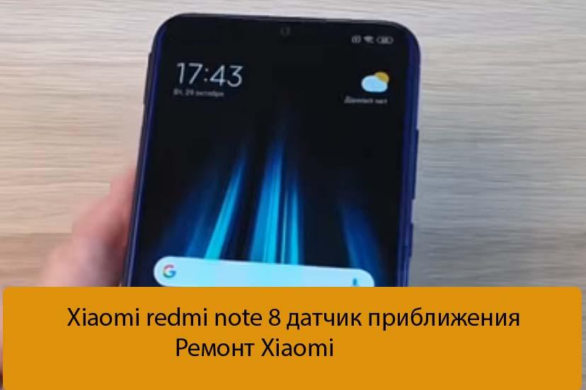 Xiaomi redmi note 8 датчик приближения - Ремонт Xiaomi