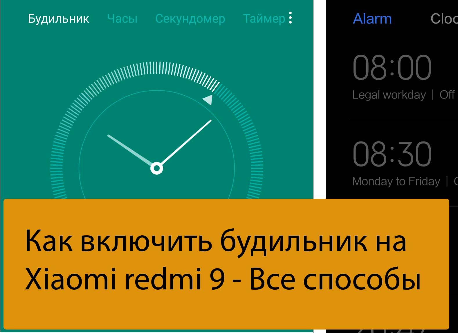 Как включить будильник на Xiaomi redmi 9 - Все способы