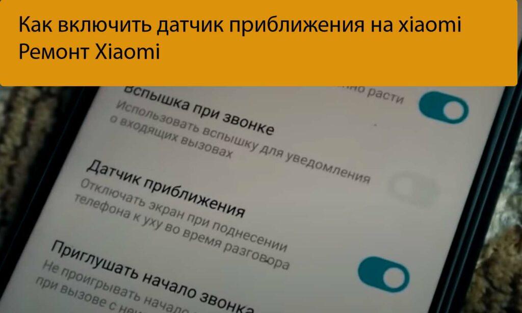 Как включить датчик приближения на xiaomi - Ремонт Xiaomi