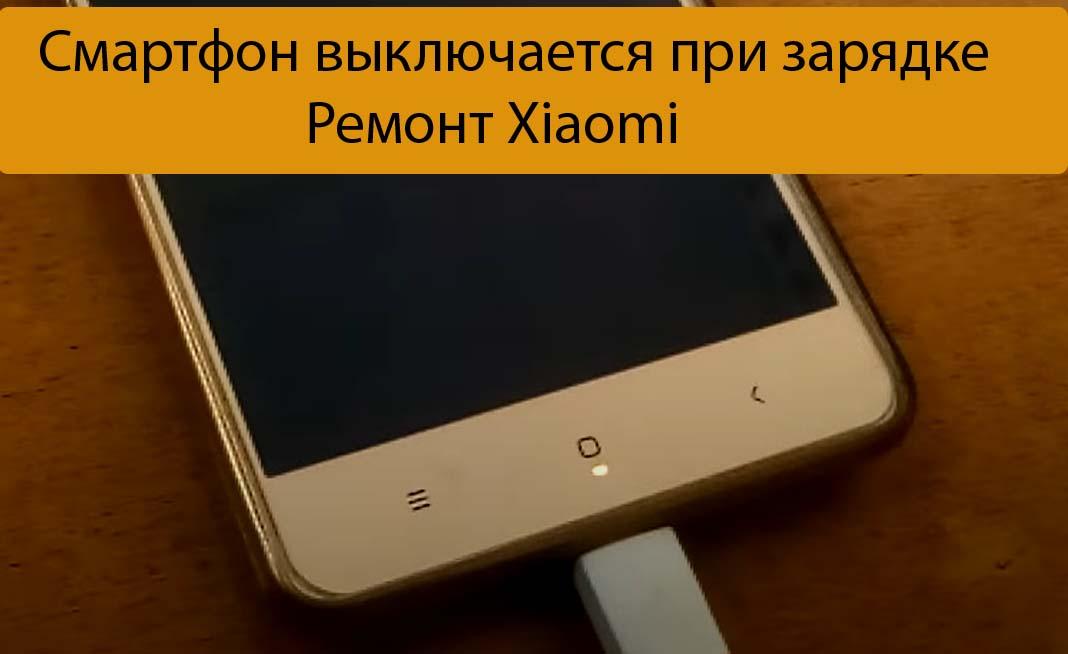 Смартфон выключается при зарядке - Ремонт Xiaomi