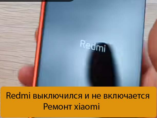 Redmi выключился и не включается - Ремонт xiaomi