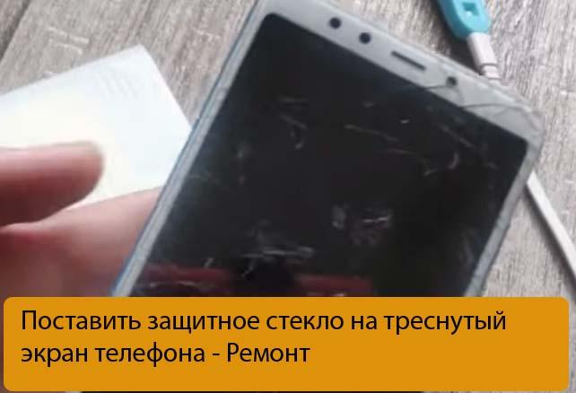 Поставить защитное стекло на треснутый экран телефона - Ремонт