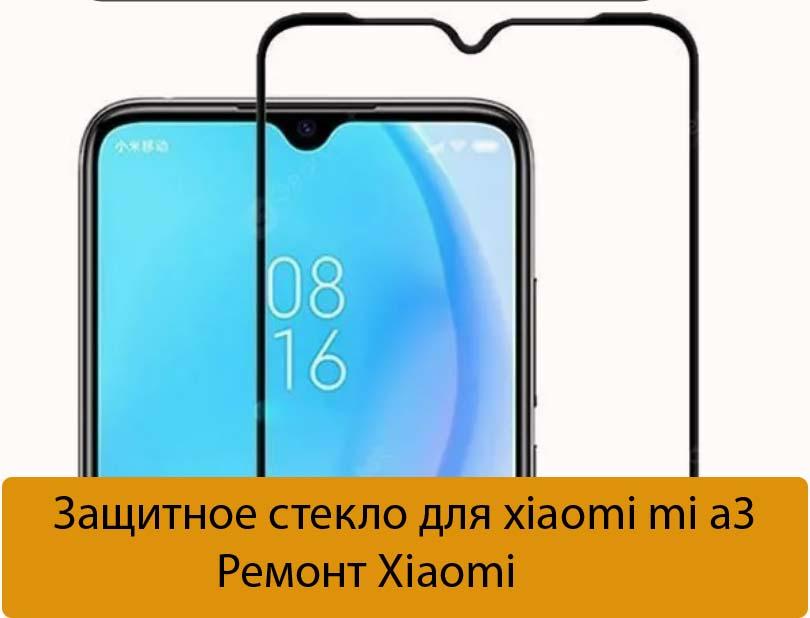 Защитное стекло для xiaomi mi a3 - Ремонт Xiaomi