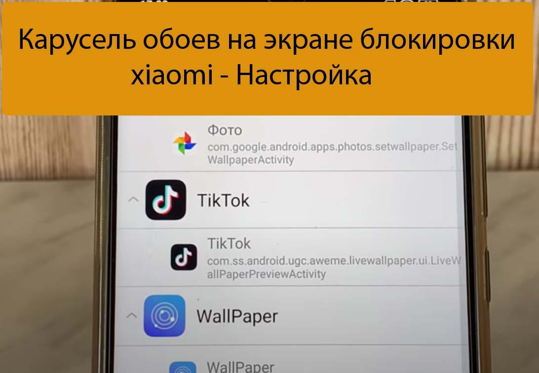 Карусель обоев на экране блокировки xiaomi - Настройка