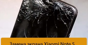 Замена экрана Xiaomi Note 5 - Ремонт и настройка Xiaomi