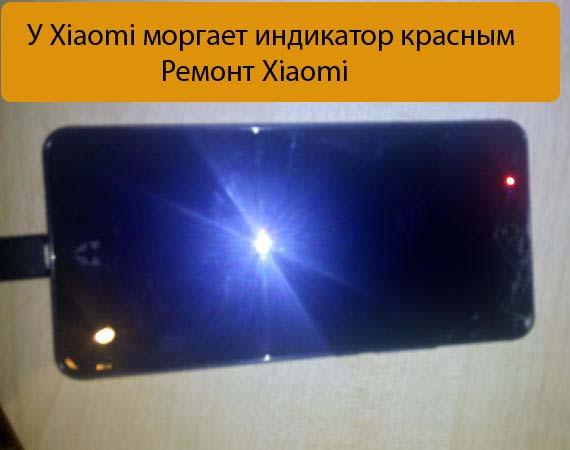 У Xiaomi моргает индикатор красным - Ремонт Xiaomi