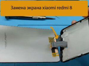 Замена экрана xiaomi redmi 8