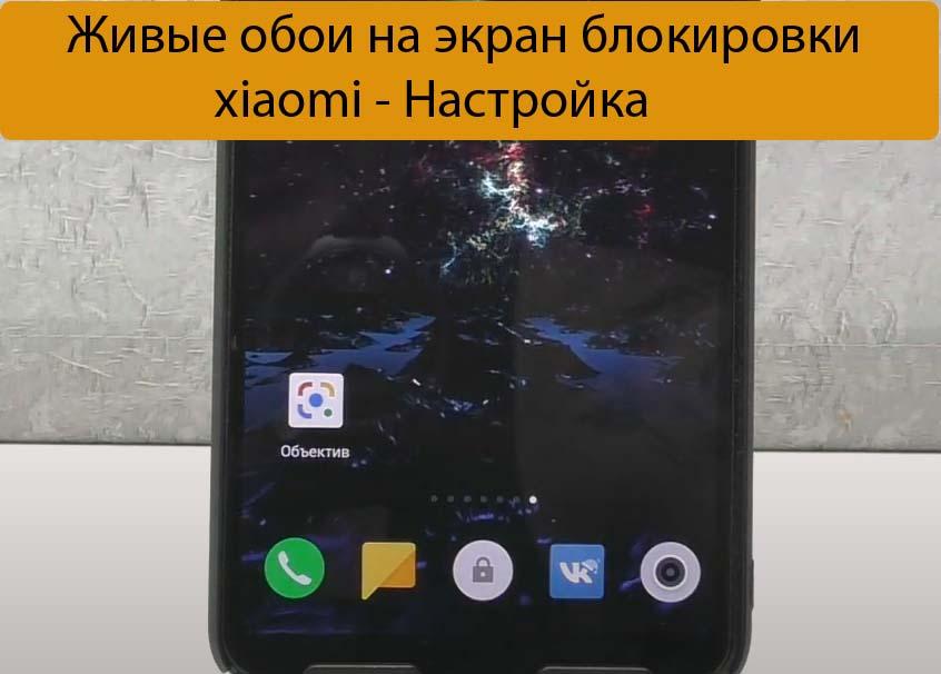 Живые обои на экран блокировки xiaomi - Настройка