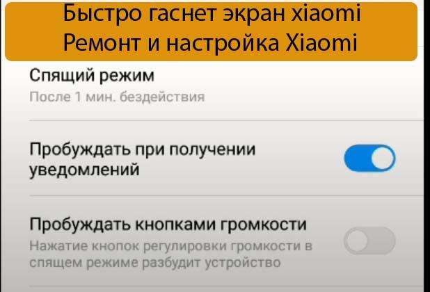 Быстро гаснет экран xiaomi - Ремонт и настройка Xiaomi