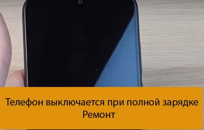 Телефон выключается при полной зарядке - Ремонт