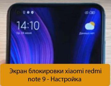 Экран блокировки xiaomi redmi note 9 - Настройка